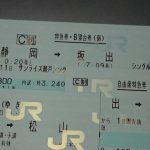 寝台特急サンライズ瀬戸の切符を初めて買ってみた