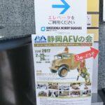 静岡AFVの会2017に参加しました