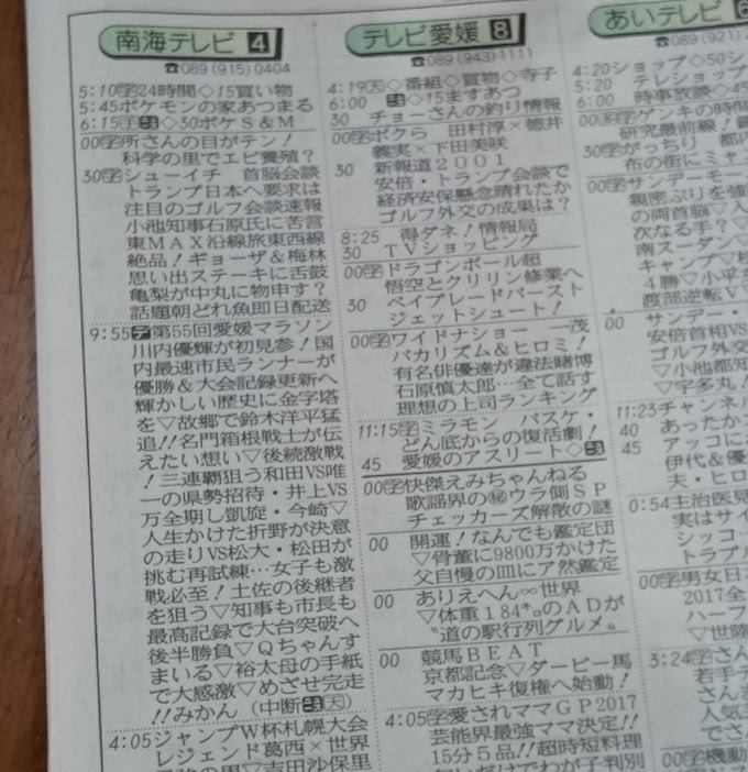 テレビ 欄 静岡