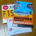 静岡マラソン2017 激遅ランナーのレースプラン これで制限時間内完走できる!