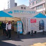 静岡マラソン フェスタ2017 に行ってみた