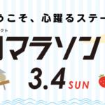 エントリー受付開始! 静岡マラソン2018を推す3つの理由