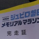 初心者にもおすすめ! ゆったり制限時間3時間 ジュビロ磐田メモリアルマラソン