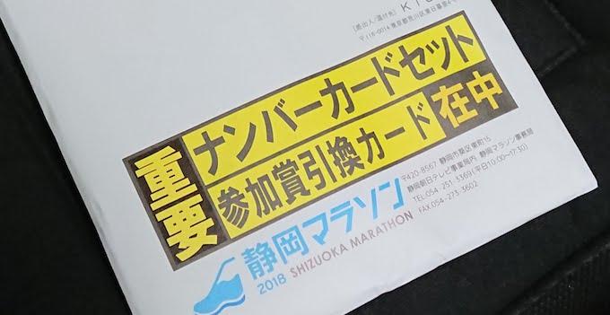 静岡マラソン2018 ナンバーカードやチップがおくられてきた