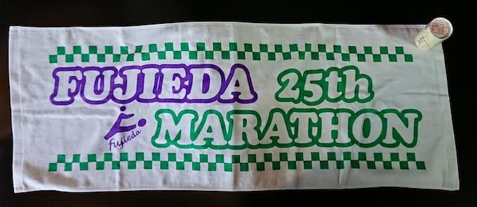 第25回ふじえだマラソン