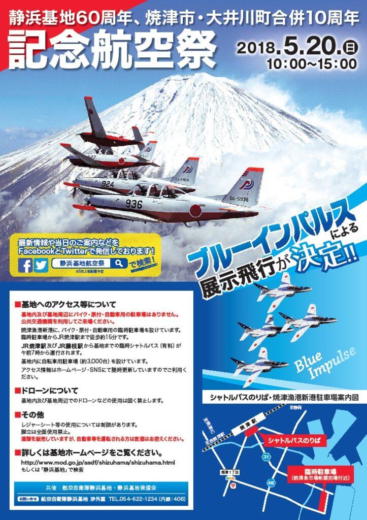 静浜基地航空祭2018
