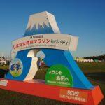第10回しまだ大井川マラソン in リバティ 今年も完走!
