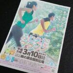 坂道ファンに特におすすめ! 第26回 ふじえだマラソンにエントリー