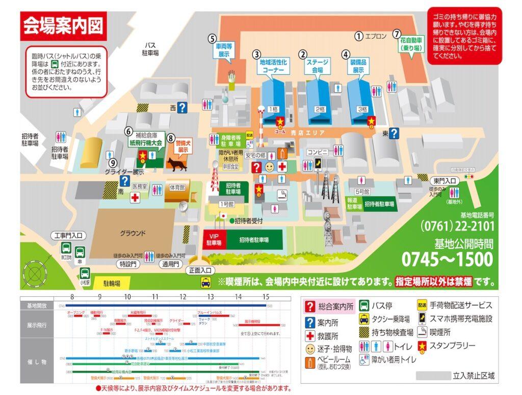 小松基地航空祭2019