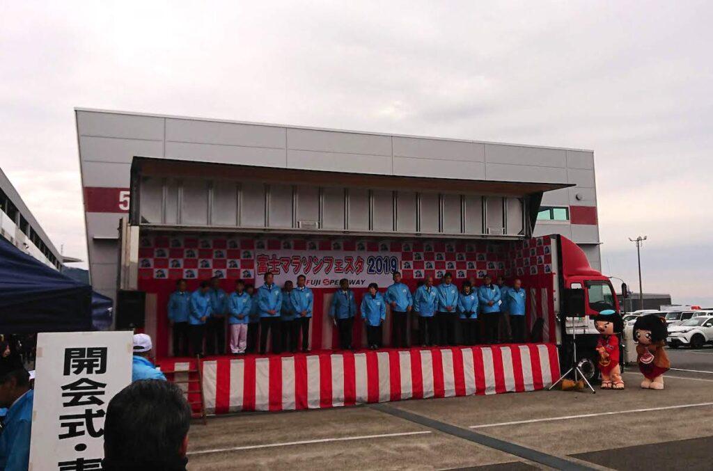 富士マラソンフェスタ 開会式