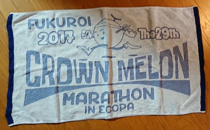 袋井クラウンメロンマラソン参加賞