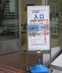 UAMC静岡