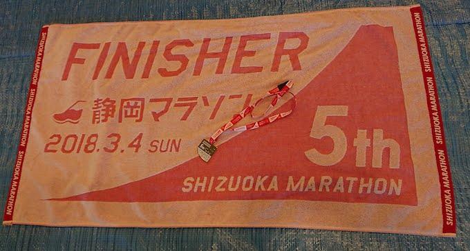 静岡マラソン 2018