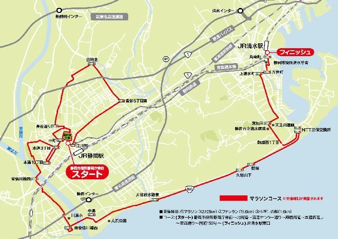 静岡マラソン コース