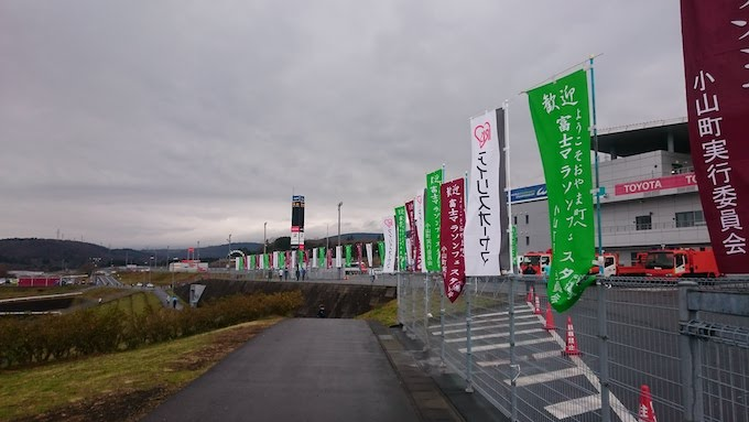 富士マラソンフェスタ 2018