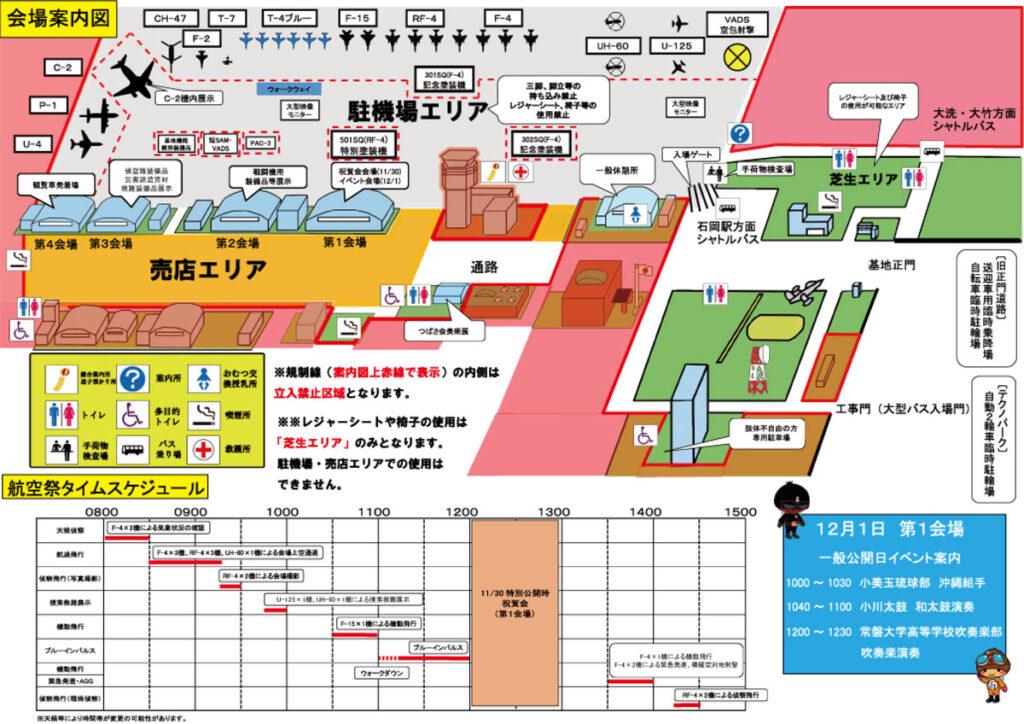 2019百里基地航空祭