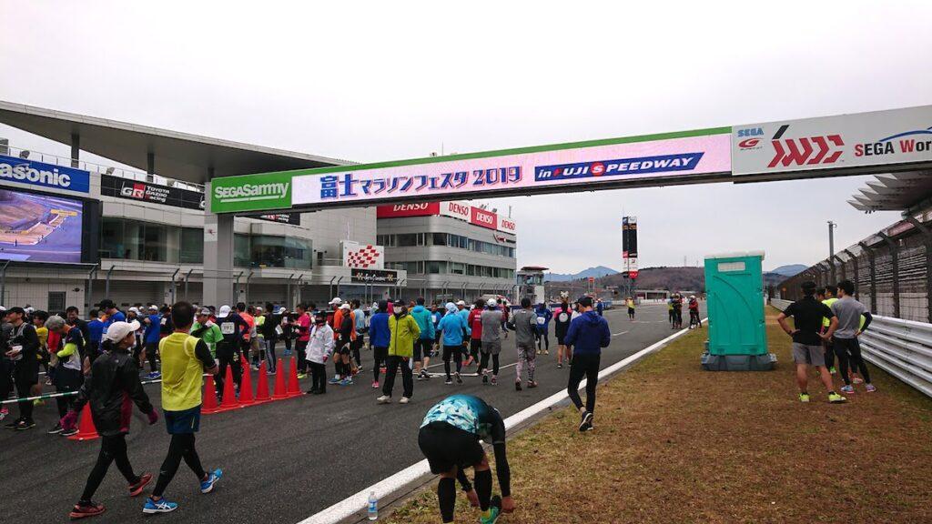 富士マラソンフェスタ スタート地点
